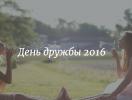 Международный день дружбы 2016: поздравления, стихи и открытки к празднику для всех друзей