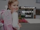 Школьные ярмарки 2016: где можно купить школьную форму и канцтовары к началу учебного года