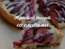 Печем сливовый пирог на кефире: рецепт десерта, который понравится всей семье