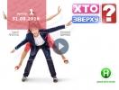 """""""Хто зверху"""" 5 сезон: 1 выпуск от 31.08.2016 смотреть онлайн ВИДЕО"""