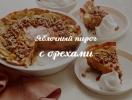 Рецепт яблочного пирога с корицей и орехами: прекрасный вариант десерта выходного дня