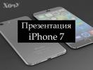 Презентация и обзор iPhone 7 от Apple: характеристики и вся информация о новинке (обновляется)