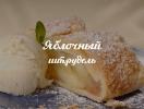 Рецепт яблочного штруделя: австрийский десерт, благодаря которому вы полюбите яблоки еще больше