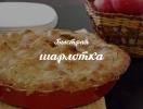 Как приготовить быструю шарлотку: простые ингредиенты и очень вкусный результат