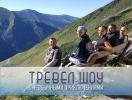 Новое тревел-шоу с Геннадием Попенко: как на мотоцикле проехаться по Албании, погулять на сербском фестивале и пообщаться с хорватами на украинском языке