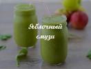 Три рецепта вкусного яблочного смузи: что приготовить для пользы здоровья и фигуры
