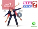 """""""Хто зверху"""" 5 сезон: 4 выпуск от 21.09.2016 смотреть онлайн ВИДЕО"""