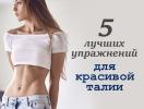 5 лучших упражнений для стройной и подтянутой талии: тренируемся в домашних условиях