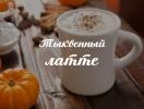 Как приготовить тыквенный латте с пряностями: рецепт самого осеннего напитка