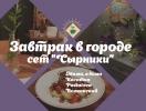 Где позавтракать в Киеве: ищем лучшие СЫРНИКИ в городе («Волконский», «Косатка», «Pastateca» и «Мама, я дома»)