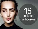15 гениальных мейкап-лайфхаков из Pinterest, о которых должна знать каждая девушка