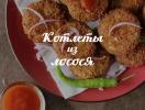 Лососевые котлеты с брокколи и картофелем: запоминаем рецепт полезного блюда