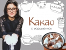 Кулинарная колонка Оли Мончук. Какао с маршмеллоу