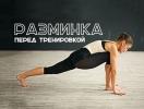 Шесть упражнений для быстрой разминки, которые можно делать перед тренировкой