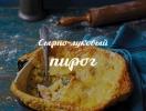 Открытый пирог с луком-пореем и сыром: потрясающий рецепт из французской кухни