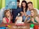 Сериал Киев днем и ночью 2 сезон: 49 серия от 06.12.2016 смотреть онлайн ВИДЕО
