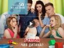 Сериал Киев днем и ночью 2 сезон: 50 серия от 07.12.2016 смотреть онлайн ВИДЕО