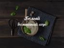 Рецепт белого соуса на новогодние праздники, который идеально подходит к любому мясу