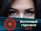 Восточный гороскоп на 2017 год Огненного Петуха: стремление вперед и новые достижения