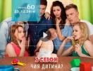 Сериал Киев днем и ночью 2 сезон: 60 серия от 23 декабря 2016 смотреть онлайн ВИДЕО