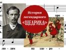 Как украинский «Щедрик» стал самой популярной рождественской песней в мире: история мелодии, которой исполнилось 100 лет