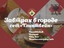 Где позавтракать в Киеве: праздничный выпуск с глинтвейнами