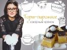 Кулинарная колонка Оли Мончук. Торт-пирожное с заварным кремом