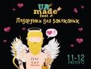 Подарки на День святого Валентина для наших любимых мужчин