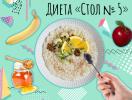 """Здоровое питание: как выглядит знаменитая диета """"стол №5"""""""
