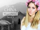 Жизнь в Поднебесной глазами украинки: street style и мода в Китае и Гонконге