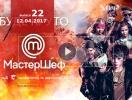 «Мастер Шеф Дети» 2 сезон: 22 выпуск от 12.04.2017 смотреть онлайн ВИДЕО