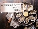 Фестиваль сыра и вина: устричные баталии!