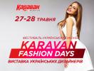 Фестиваль украинских платьев: KARAVAN FASHION DAYS
