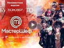 Неизвестная версия «Мастер Шеф Дети» 2 сезон от 31.05.2017 смотреть онлайн ВИДЕО