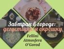 Где позавтракать в Киеве: дегустируем окрошку в кафе и ресторанах (подача и ингредиенты, которые вас удивят