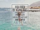 Куда пойти в Киеве на выходных: афиша мероприятий на 5 и 6 августа