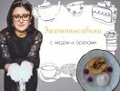 Кулинарная колонка Оли Мончук. Запеченные яблоки с медом и орехами
