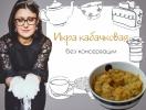 Кулинарная колонка Оли Мончук. Рецепт кабачковой икры