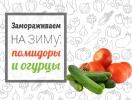 Замораживаем на зиму: помидоры и огурцы