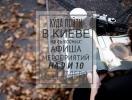 Куда пойти на выходных в Киеве: 9 и 10 сентября