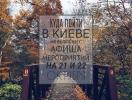 Куда пойти на выходных в Киеве: 21 и 22 октября