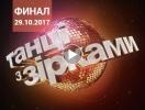 Финал проекта «Танці з зірками» 10 выпуск от 29.10.2017 смотреть онлайн видео
