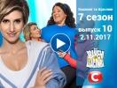 «Зважені та щасливі» 7 сезон: 10 выпуск от 02.11.2017 смотреть онлайн ВИДЕО