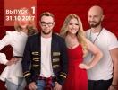 """""""Модель XL"""" 1 сезон: 1 выпуск от 31.10. 2017 смотреть онлайн ВИДЕО"""