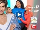 """""""Зважені та щасливі"""" 7 сезон: 12 выпуск от 16.11.2017 смотреть онлайн ВИДЕО"""