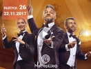 Мастер Шеф 7 сезон: 26 выпуск от 22.11.2017 смотреть онлайн ВИДЕО