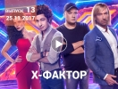 """""""Х-фактор"""" 8 сезон: 13 выпуск от 25.11.2017 смотреть видео онлайн"""