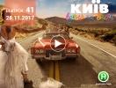 """Сериал """"Киев днем и ночью"""" 4 сезон: 41 серия от 28.11.2017 смотреть онлайн ВИДЕО"""