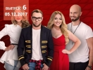 """""""Модель XL"""" 1 сезон: 6 выпуск от 05.12. 2017 смотреть онлайн ВИДЕО"""