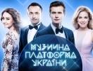 """""""Музыкальная платформа"""" наградила 25 исполнителей Украины лучших хитов 2017 года"""